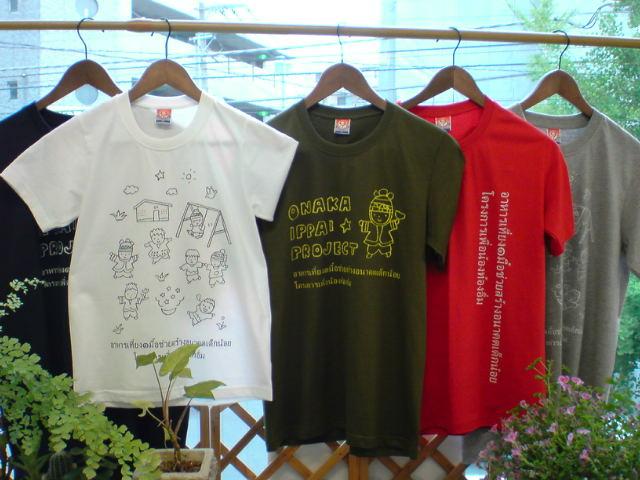 AWCおなかいっぱいTシャツキャンペーン